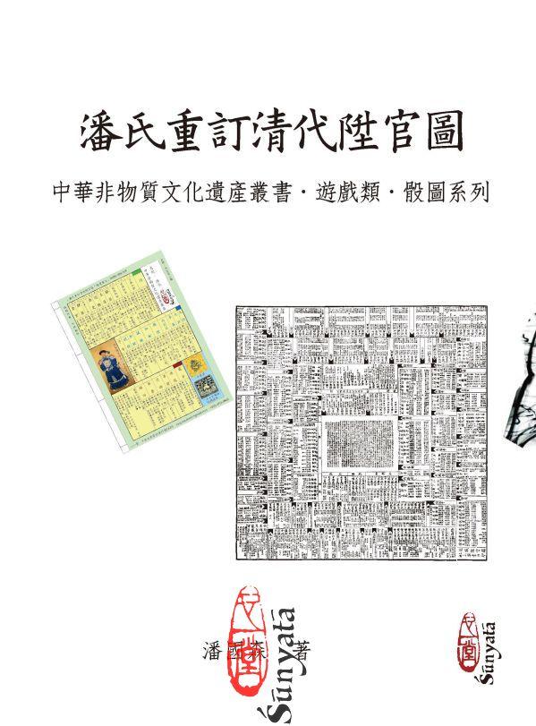 潘國森:潘氏重訂清代升官圖