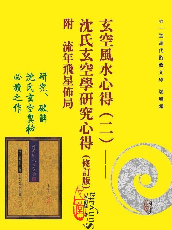 李泗達:玄空風水心得(增訂版)附流年催旺化煞秘訣