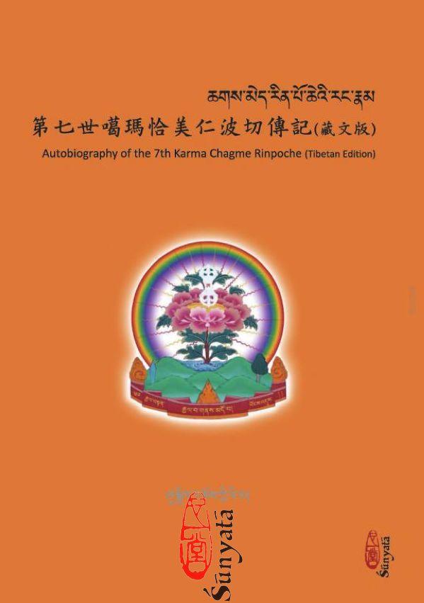 聶多基金會有限公司:第七世噶玛恰美仁波切传记(藏文版)