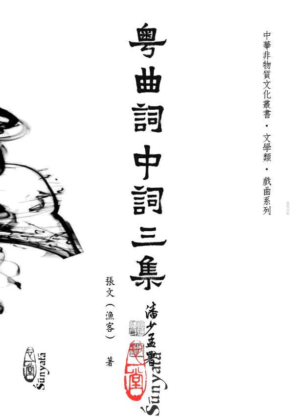 張文(漁客):粵曲詞中詞三集