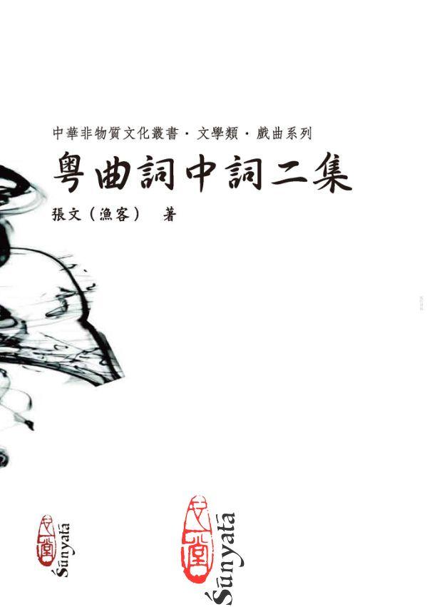 張文(漁客):粵曲詞中詞二集