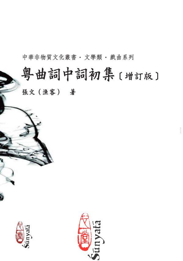 張文(漁客):粵曲詞中詞初集(增訂版)