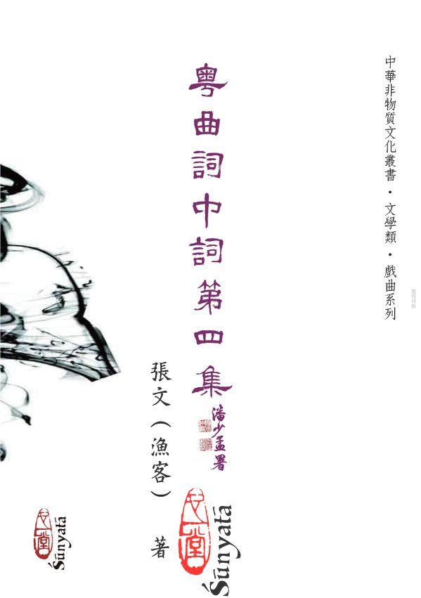 張文(漁客):粵曲詞中詞第四集