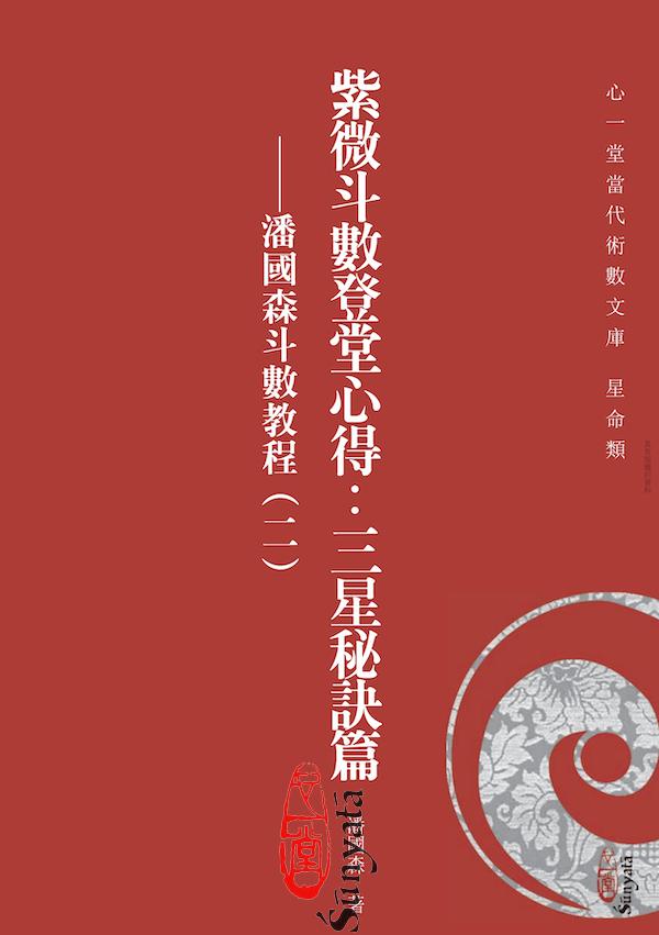 紫微斗數登堂心得:三星秘訣篇-潘國森斗數教程(二)
