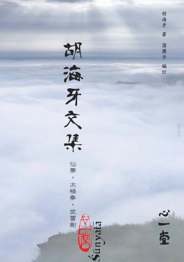 胡海牙文集(全一冊)