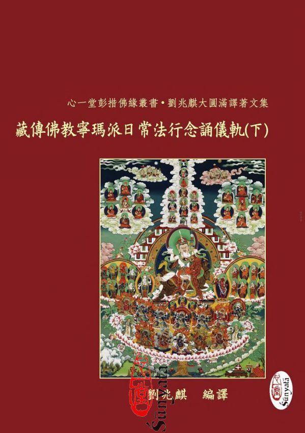 劉兆麒編譯:藏传佛教宁玛派日常法行念诵仪轨【上下册】