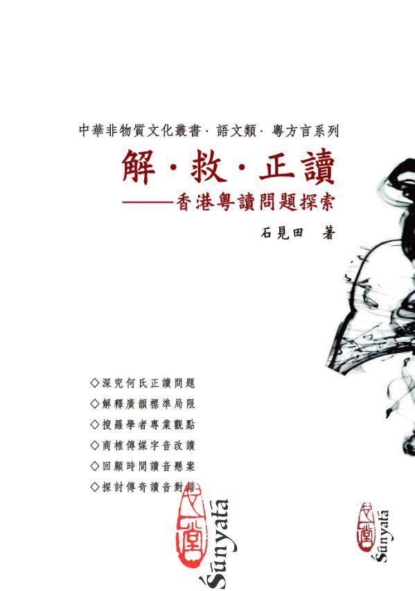 石見田:解·救·正讀-香港粵讀問題探索