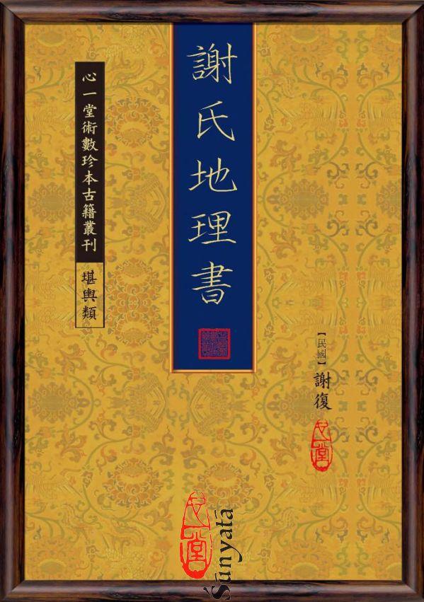 【民國】謝復:謝氏地理書