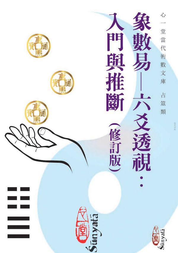 愚人:象數易-六爻透視:入門與推斷(修訂版)