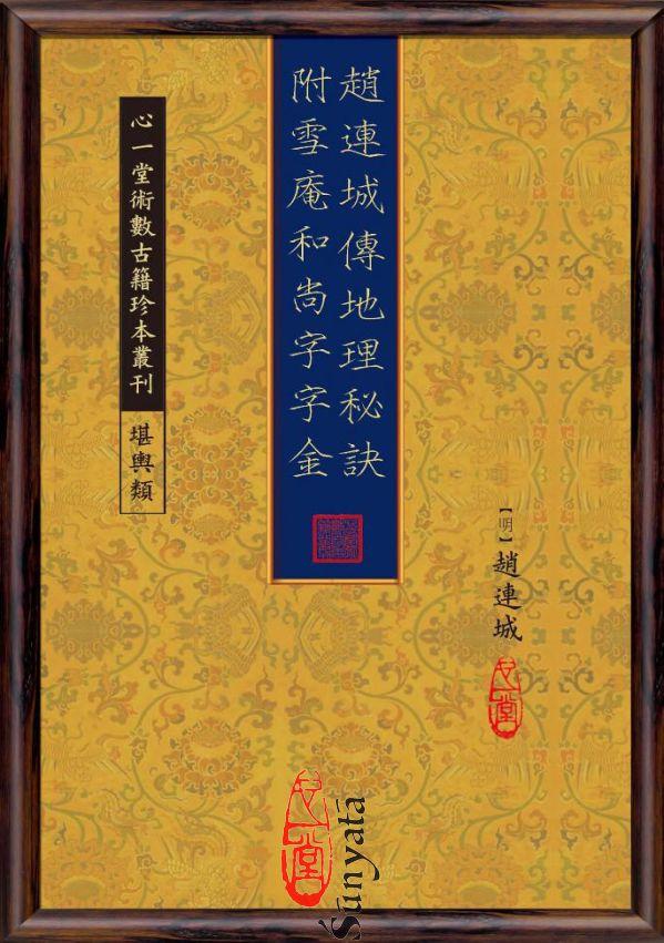 鈔本:趙連城傳地理秘訣附雪庵和尚字字金