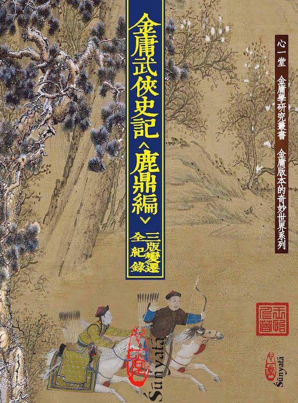 王怡仁:金庸武俠史記<鹿鼎編>三版變遷全紀錄