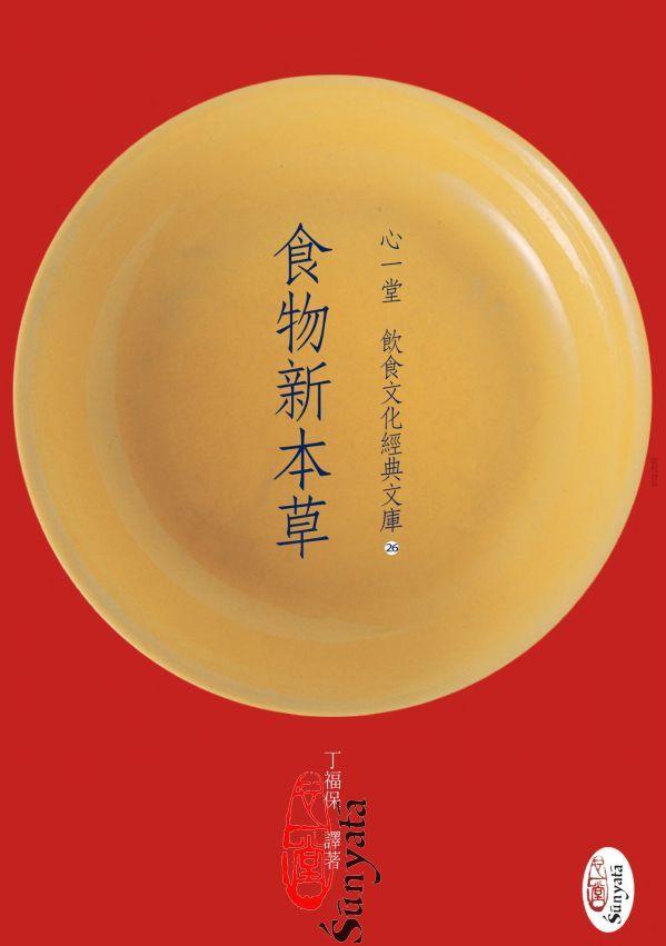 丁福保譯:食物新本草