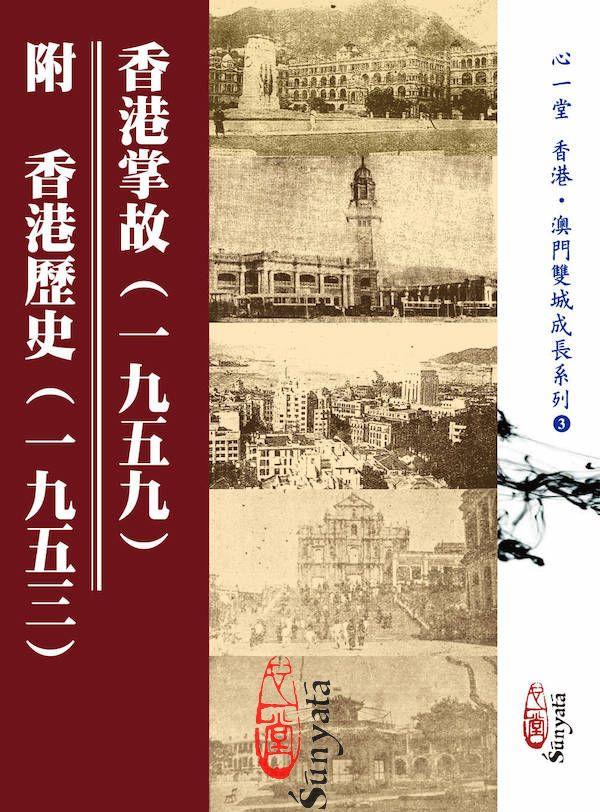 黃燕清 編:香港掌故(一九五九) 附 香港歷史(一九五三)
