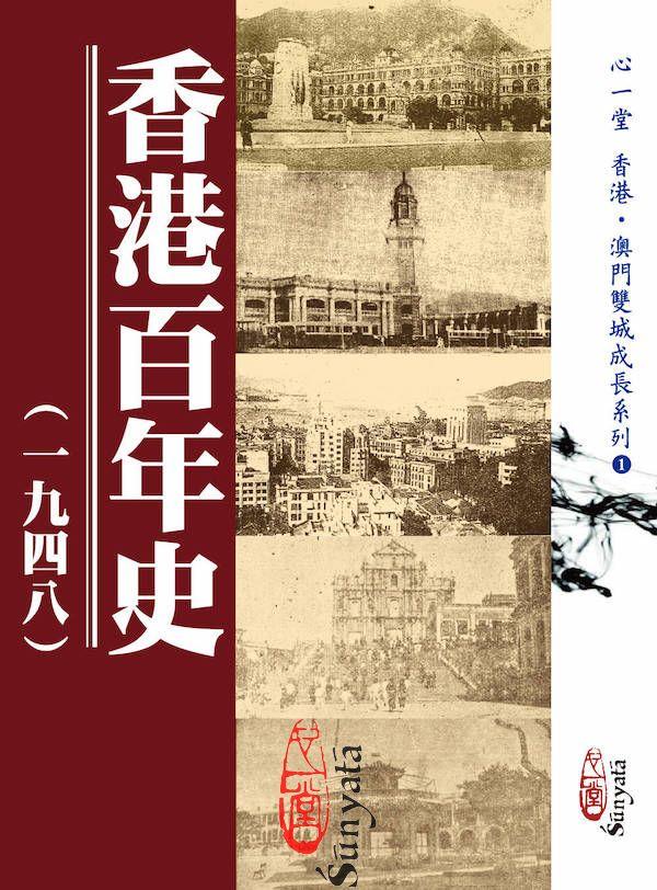 黎晉偉 主編:香港百年史(一九四八)
