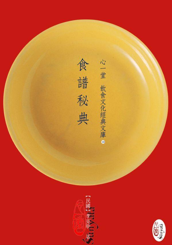 民國·李克明:食譜秘典