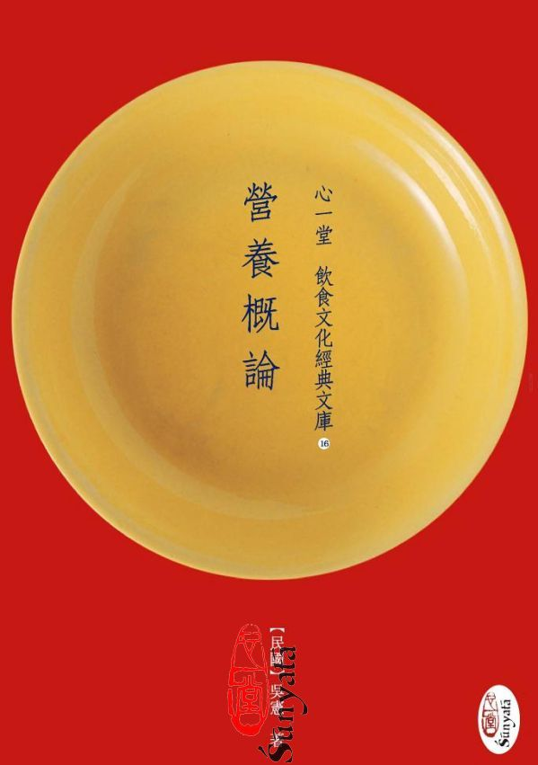 民國·吳憲:營養概論