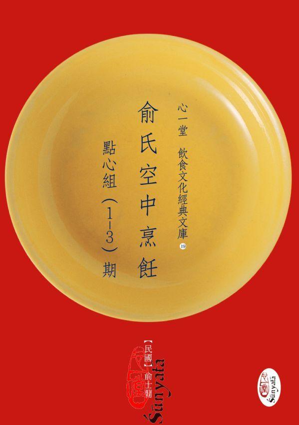民國·俞士蘭:俞氏空中烹飪‧點心組(1-3)期