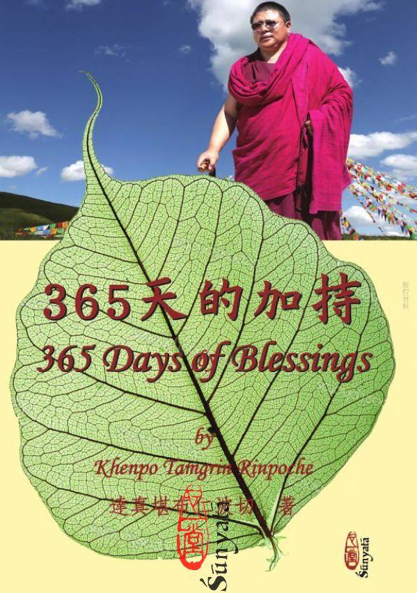 達真堪布仁波切:365天的加持(中英对照)