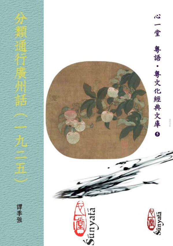 譚季強:分類通行廣州話(一九二五)