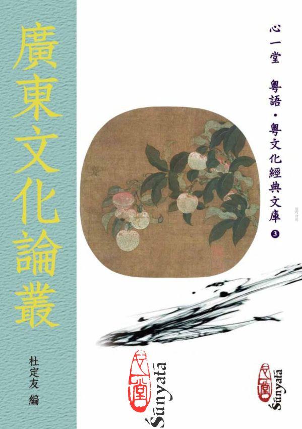 杜定友 編:廣東文化論叢