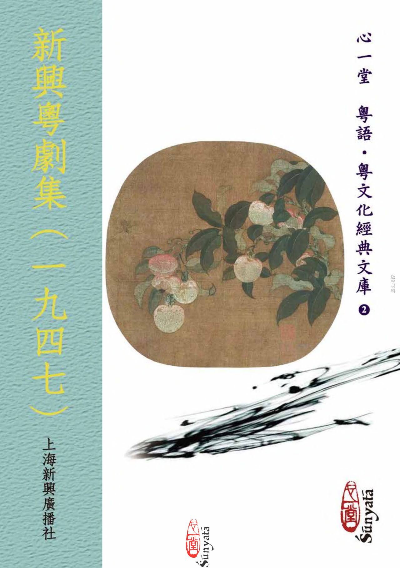 上海新興廣播社:新興粵劇集(一九四七)