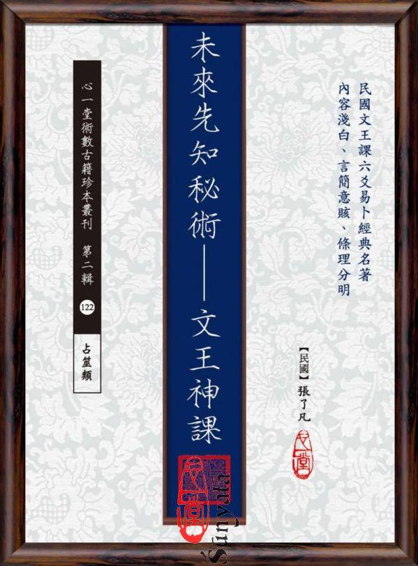 【民國】張了凡:未來先知秘術—文王神課