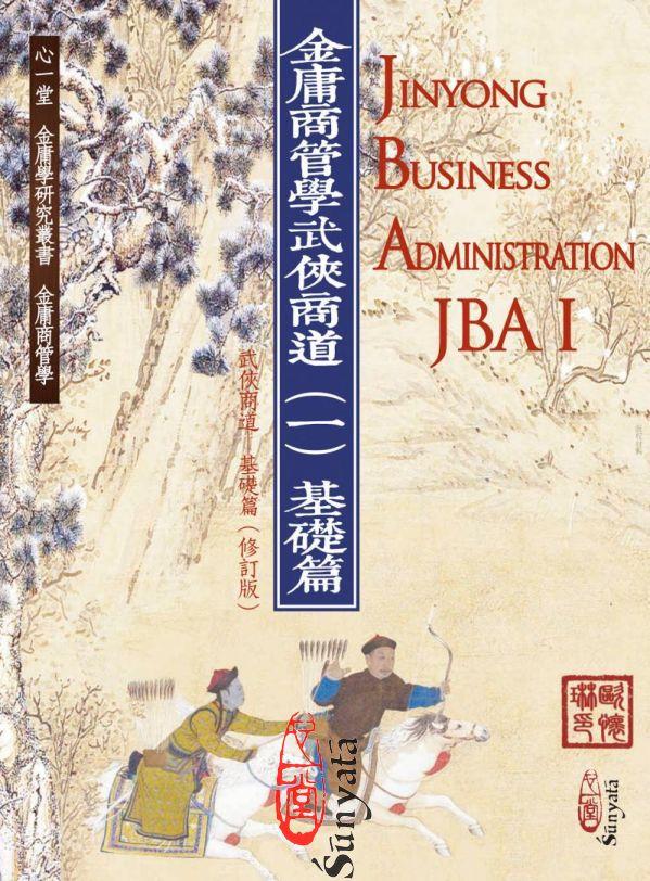 歐懷琳:金庸商管學──武俠商道(一)基礎篇 Jinyong Business Administration(JBA) I