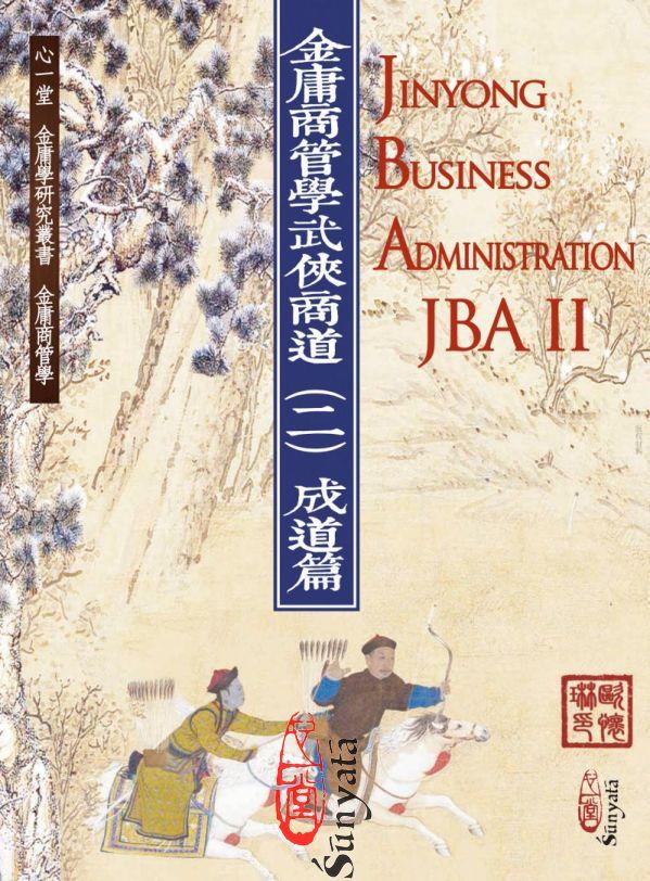 歐懷琳:金庸商管學──武俠商道(二)成道篇 Jinyong Business Administration(JBA) II