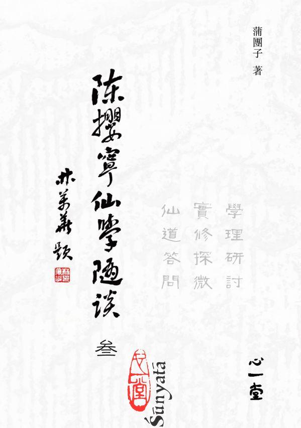 蒲團子:陳攖寧仙學隨談(叄)-學理研討、實修探微、仙道答問