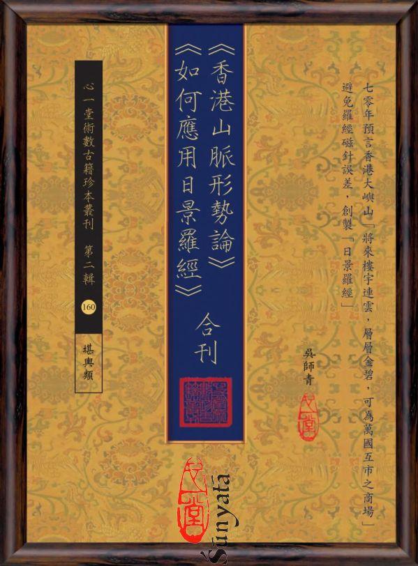吳師青:《香港山脈形勢論》《如何應用日景羅經》合刊