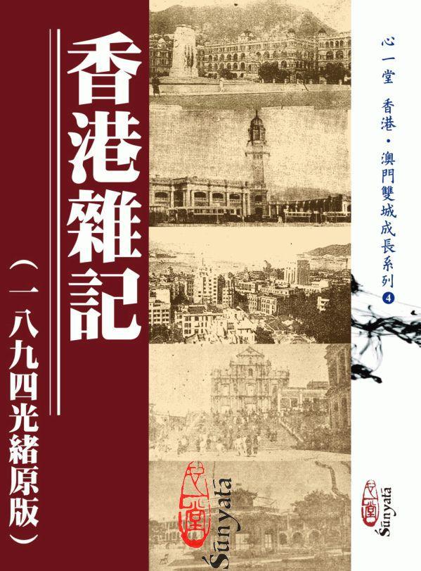 陳鏸勳:香港雜記(一八九四光緒原版)