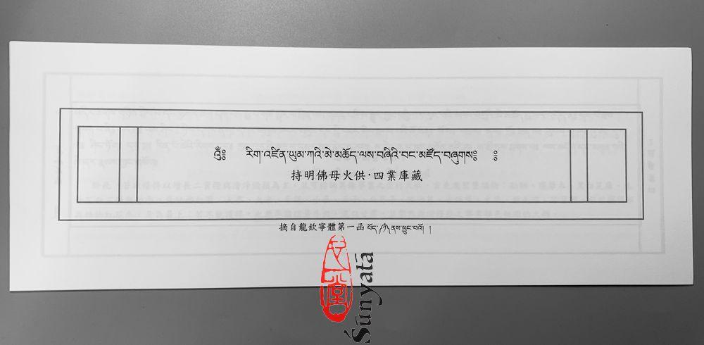 持明佛母火供· 四業庫藏(摘自龍欽寧體第一函)