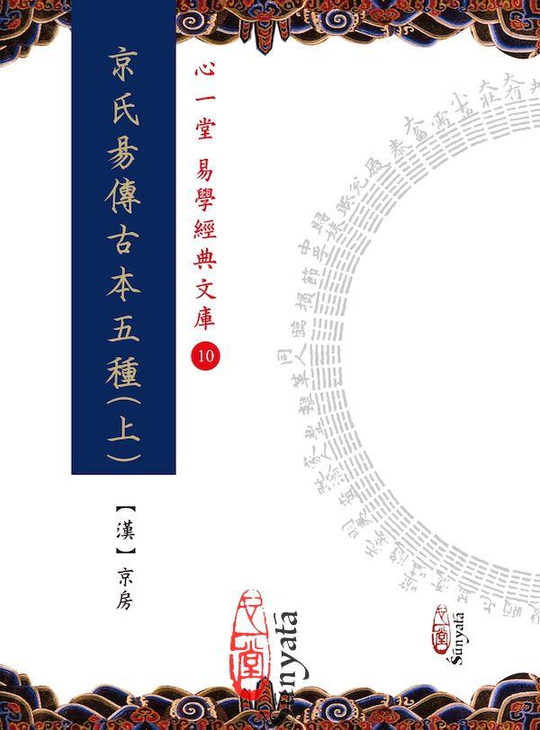 【漢】京房:京氏易傳古本五種(上下)