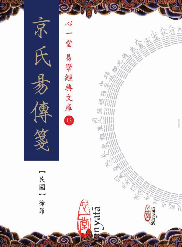 【民國】徐昂:京氏易傳箋