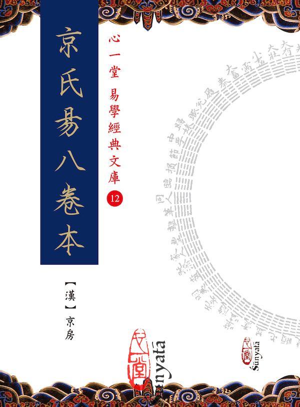 【漢】京房:京氏易八卷本