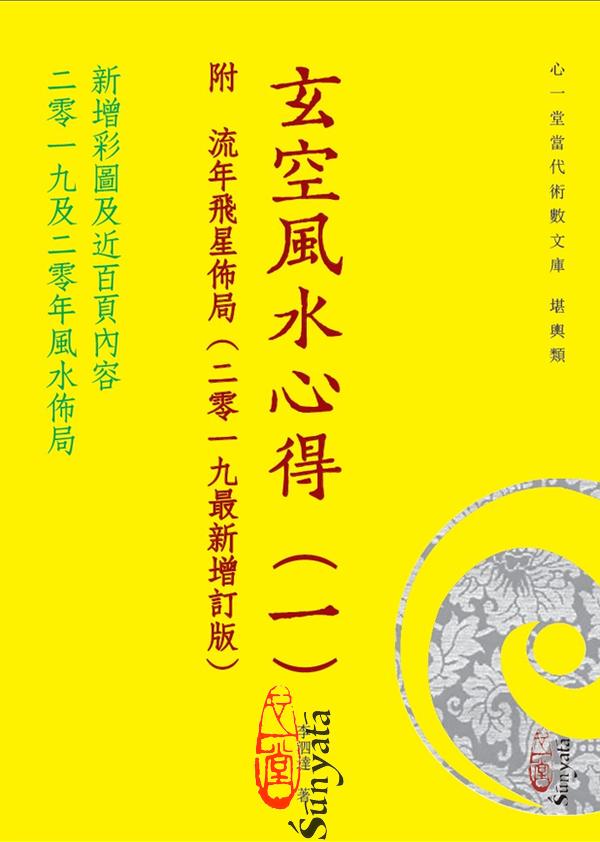 李泗達:玄空風水心得(一)附流年飛星佈局(二零一九最新增訂版)