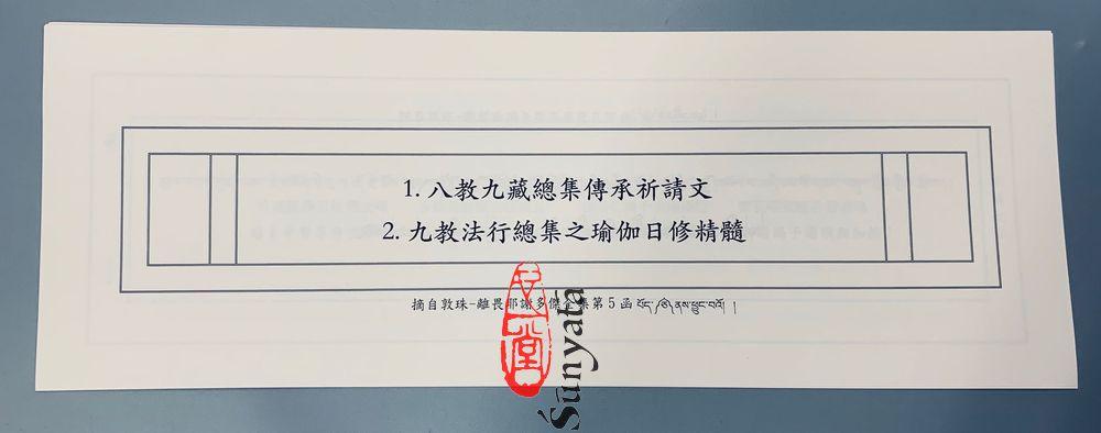 八教九藏總集傳承祈請文&九教法行總集之瑜伽日修精髓